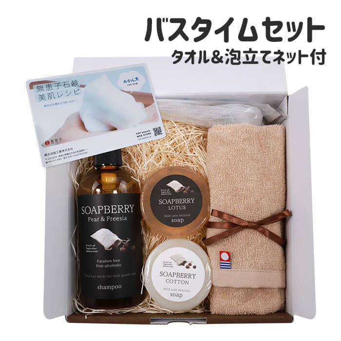 SOAPBERRY soap & shampoo bath time gift 古宝無患子バスタイムセット